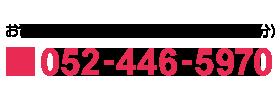お電話でのお問合わせ(平日9~18時)052-446-5970