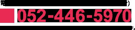 電話でのお問合わせ窓口(平日9~18時)052-446-8970