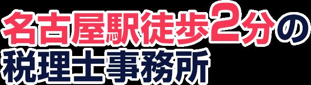 名古屋駅徒歩2分の税理士事務所