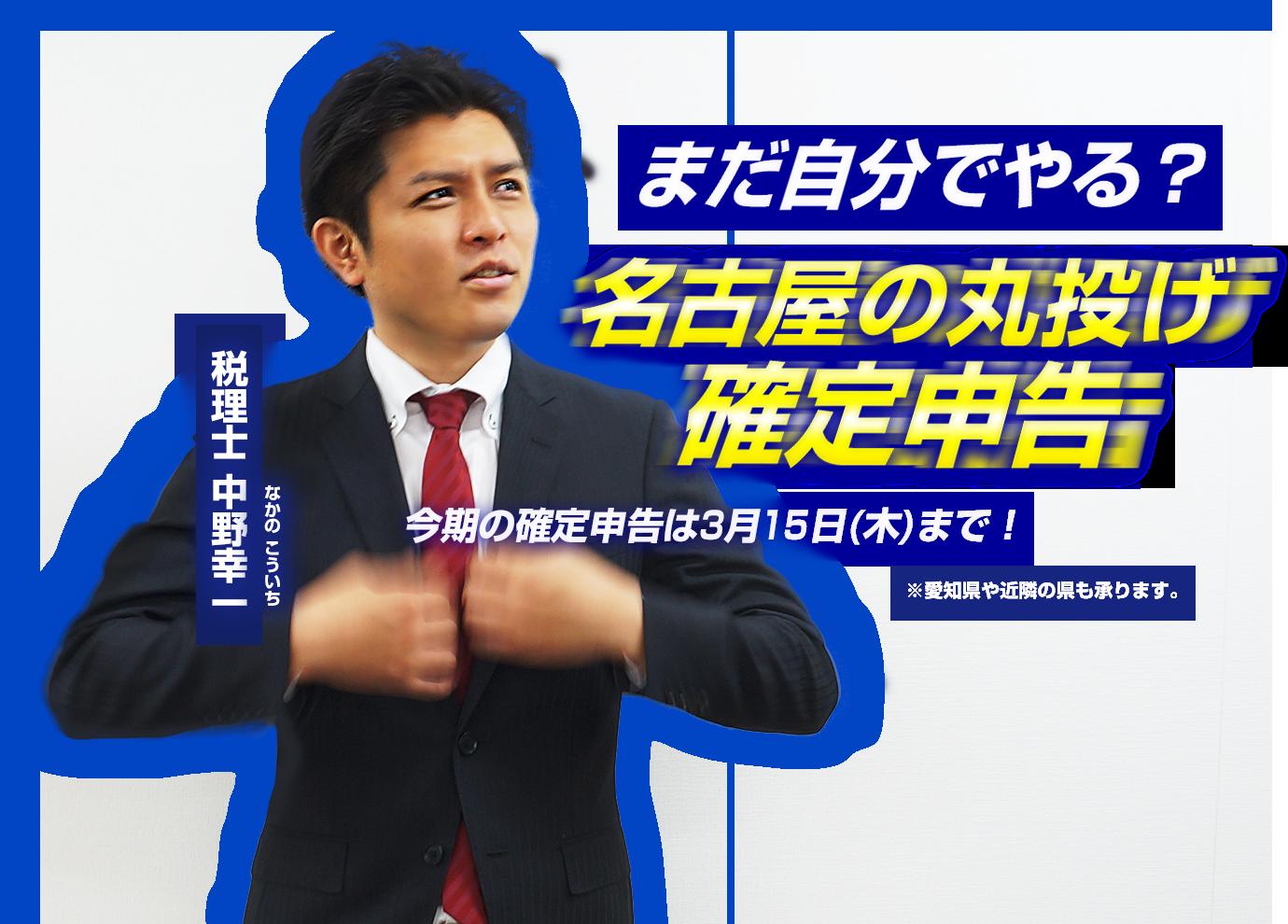 名古屋の丸投げ確定申告│今期の確定申告は2月16日(金)開始!