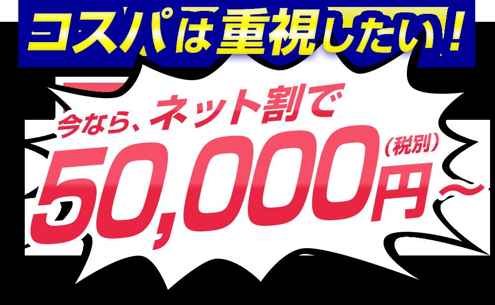 コスパは重視したい!今なら、早期60日割50,000円(税別)~