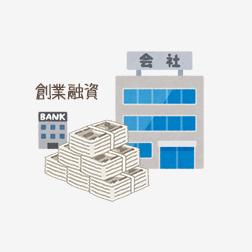 会社設立時の融資(創業融資)