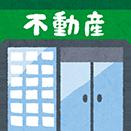 建築・不動産会社