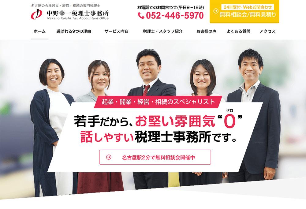 中野幸一税理士事務所のホームページ
